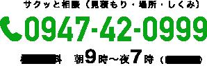 サクッと相談(見積もり・場所・しくみ)0947-42-0999 相談無料 朝9時〜夜7時(日曜定休)