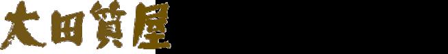 大田質屋 〒825-0012福岡県田川市日の出町6-18 営業時間/朝9時~夜7時 定休日/毎週日曜日(祝祭日は営業)