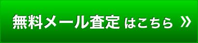 カンタン無料メール査定
