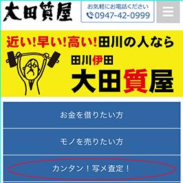 266-266スマホ査定St2