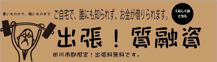 出張質融資のご案内(査定無料!)
