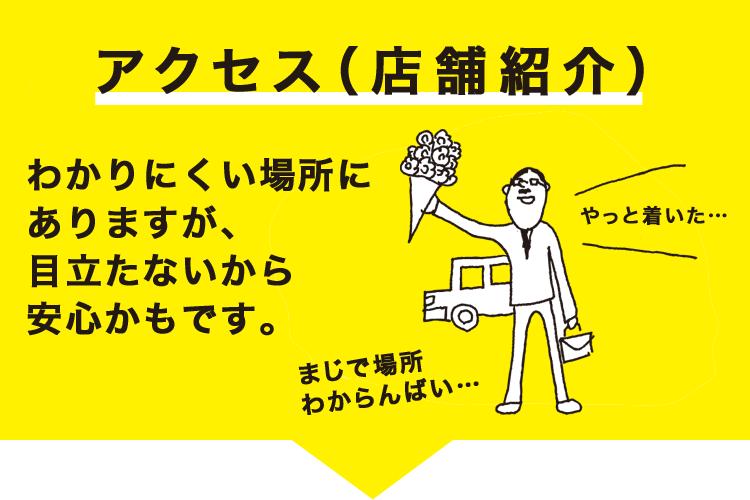 アクセス(ご来店案内)