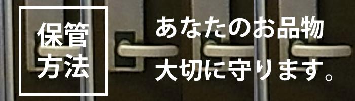 大田質屋の保管方法