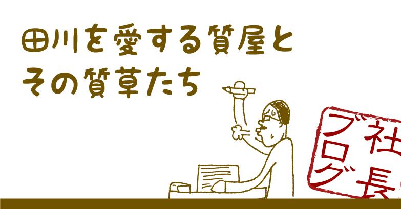 田川を愛する質屋とその質草たち