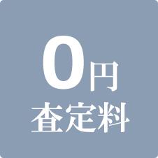 22--226査定0円
