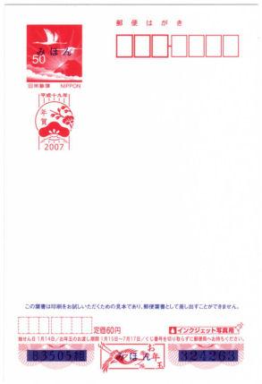pcnengaip2007s2