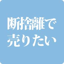 226-226断シャリ