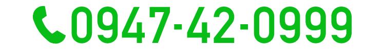0947-42-0999