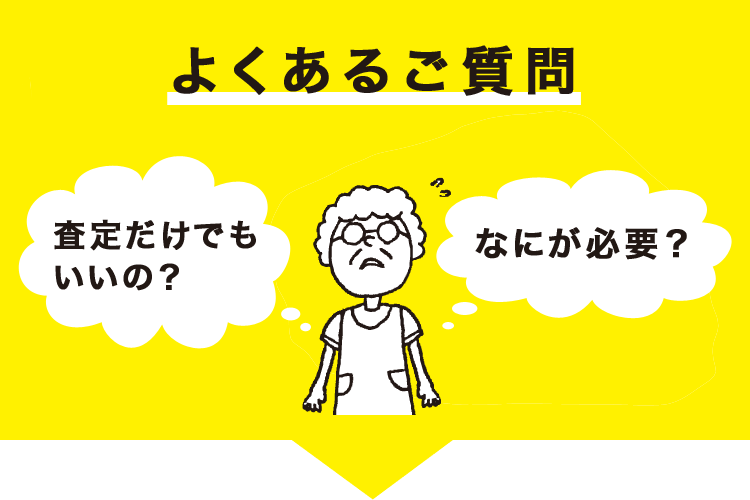 よくあるご質問(買取)