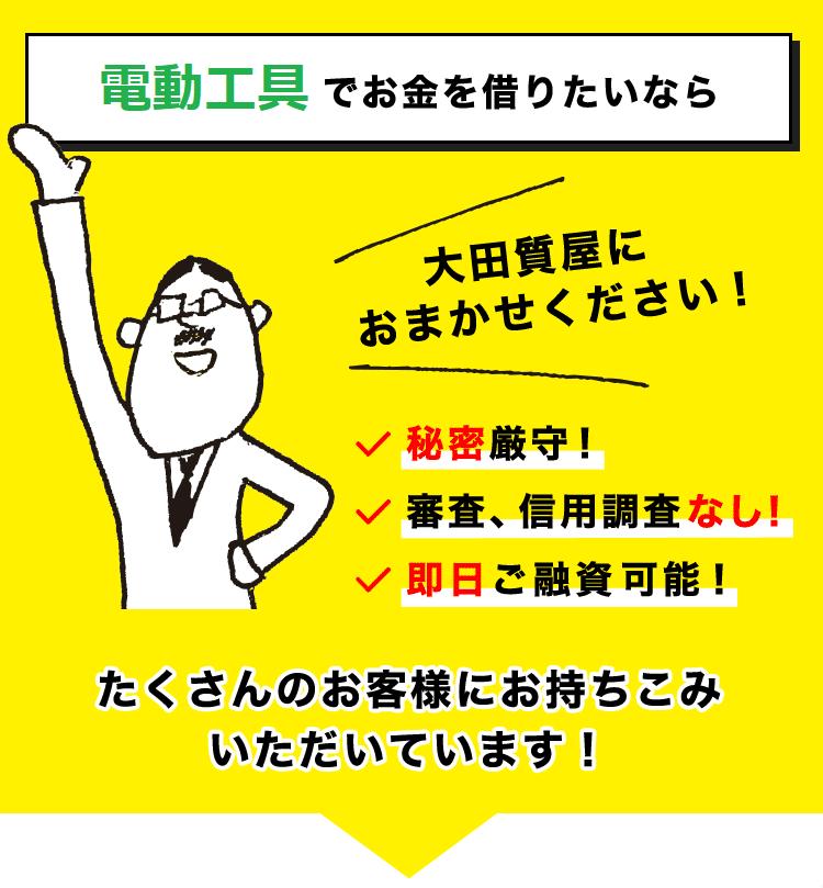 電動工具査定(質預かり)