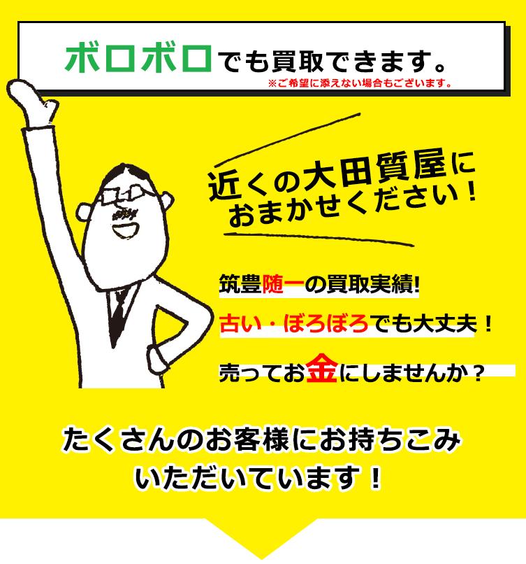 ぼろぼろ・破れ・ほつれているブランドバッグ・サイフを高く売るなら筑豊田川 近くの大田質屋