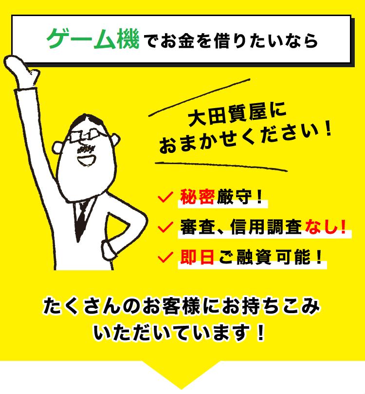 【ゲーム機でお金を借りる】筑豊 田川 ゲーム機でお金を借りるなら大田質屋