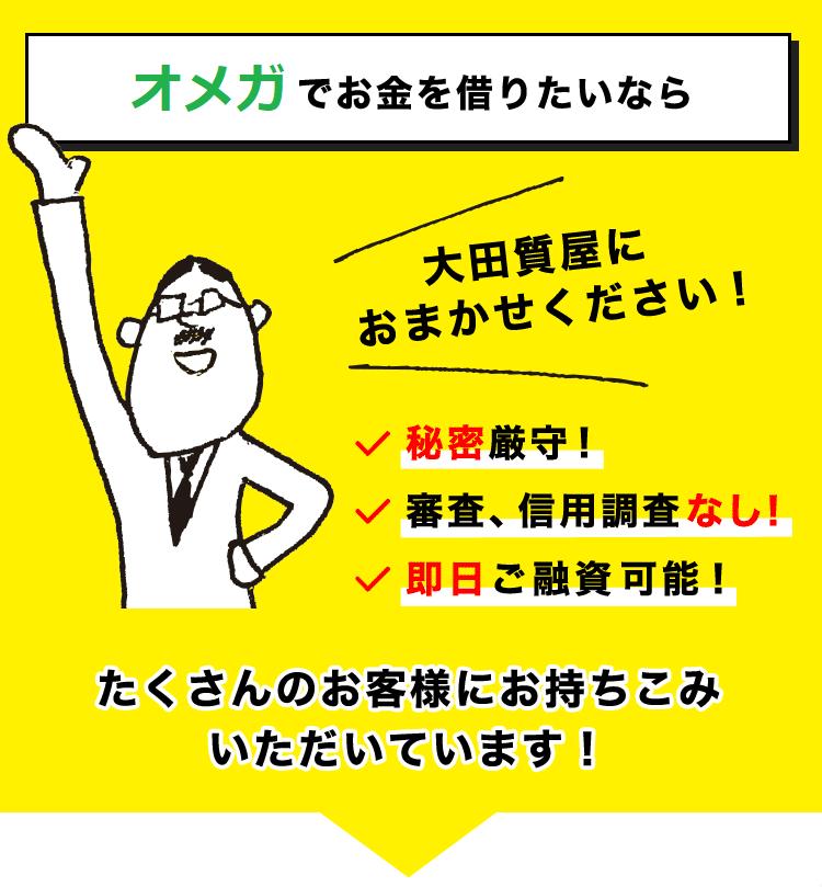 オメガ査定(ご融資)