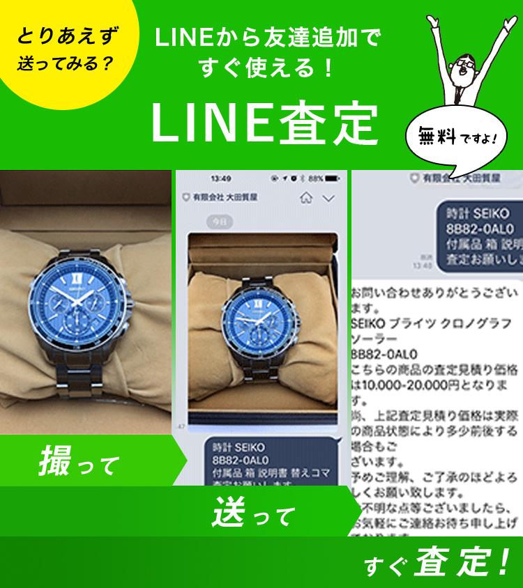 LINE査定(買取)