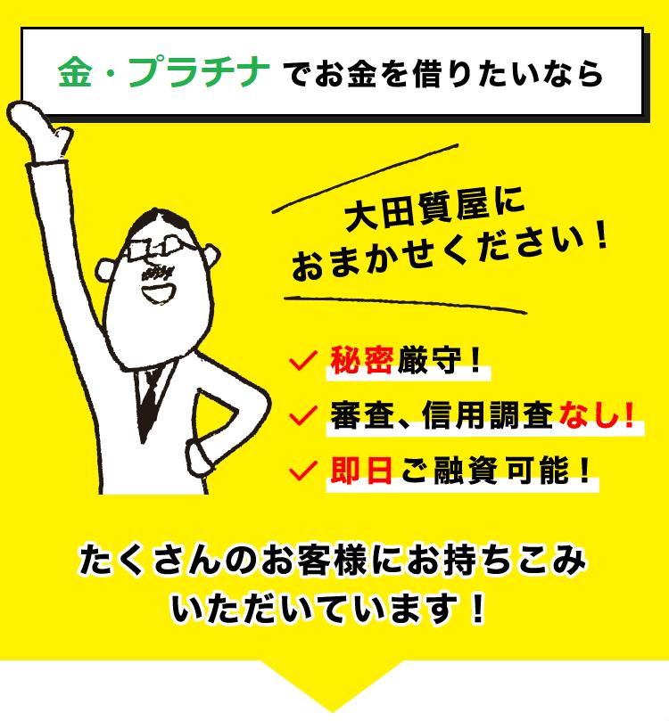【金 プラチナで質融資】筑豊 田川 金 プラチナでお金を借りるなら大田質屋