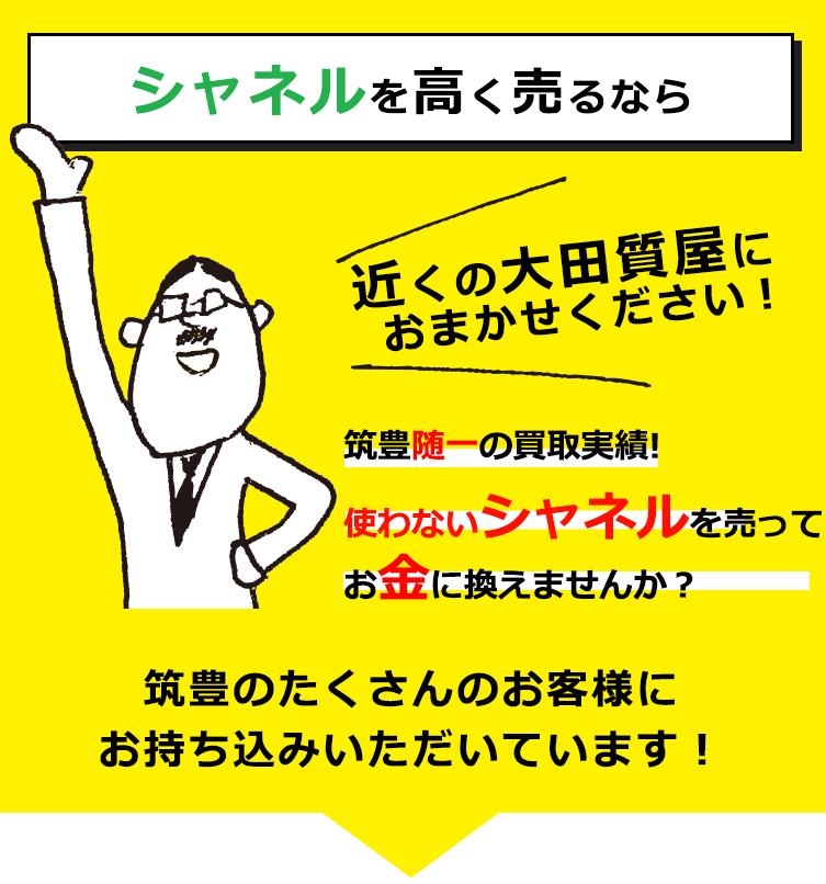 【シャネルの買取】筑豊田川でCHANELを高く売るなら近くの大田質屋