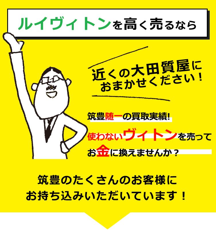 【ルイヴィトンの買取】筑豊田川でLVを高く売るなら近くの大田質屋