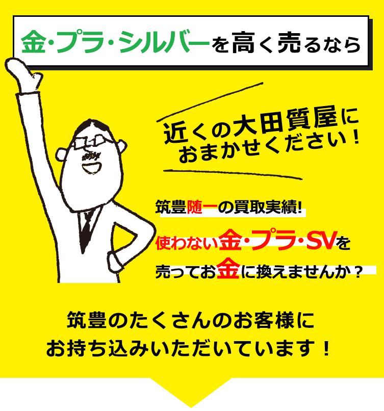 【金プラチナシルバーの買取】筑豊田川で地金・貴金属を高く売るなら近くの大田質屋