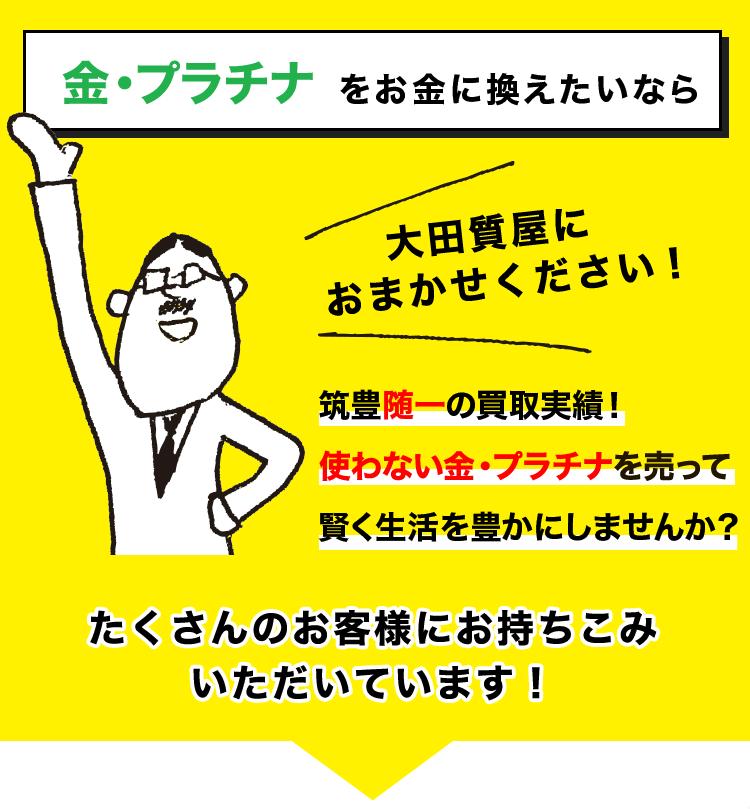 金・プラチナ・シルバー