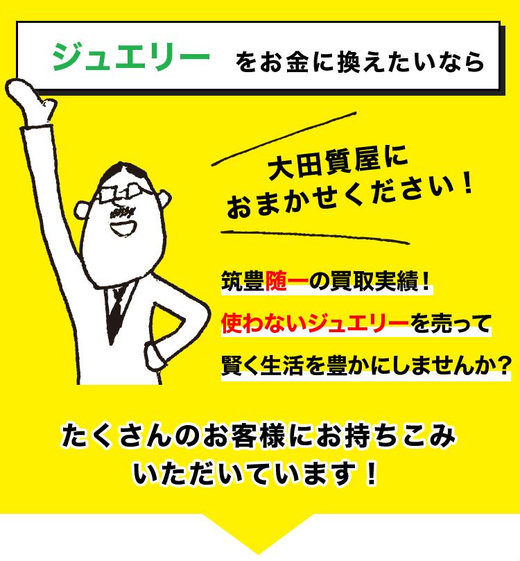 筑豊・田川でジュエリー宝石高く売るなら大田質屋