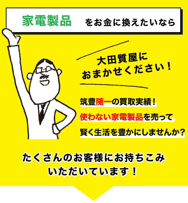 筑豊・田川で家電製品・テレビを高く売るなら大田質屋