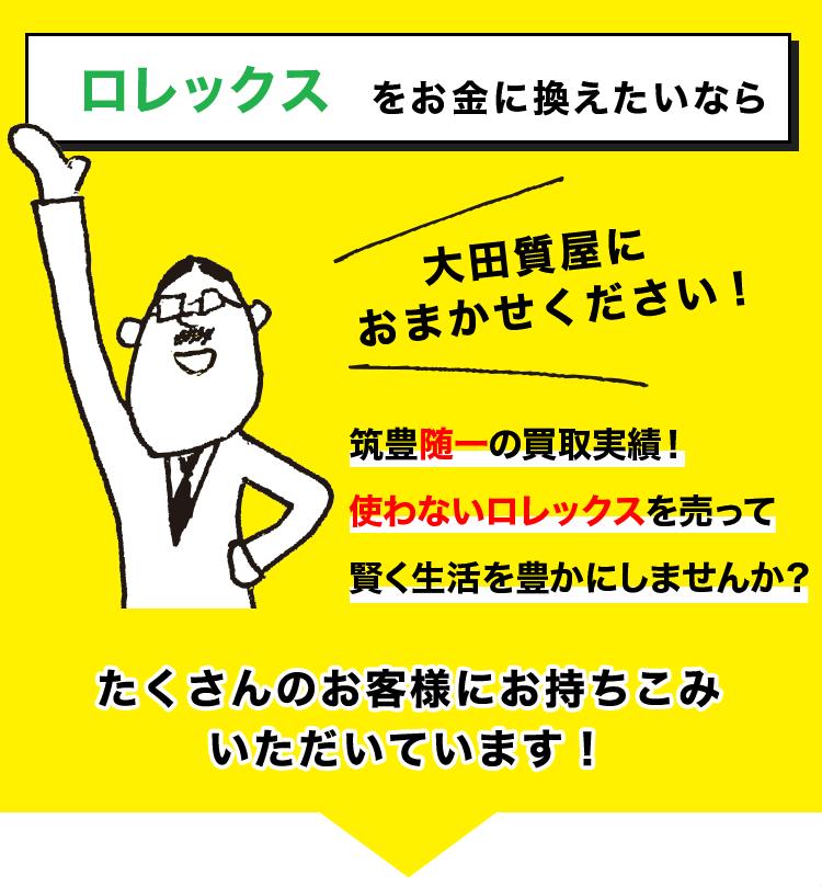 【ロレックス 買取】筑豊 田川でロレックスを高く売るなら大田質屋