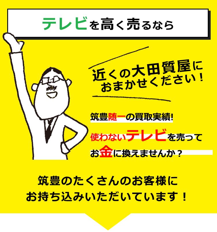 【テレビの買取】筑豊田川でTVを高く売るなら近くの大田質屋