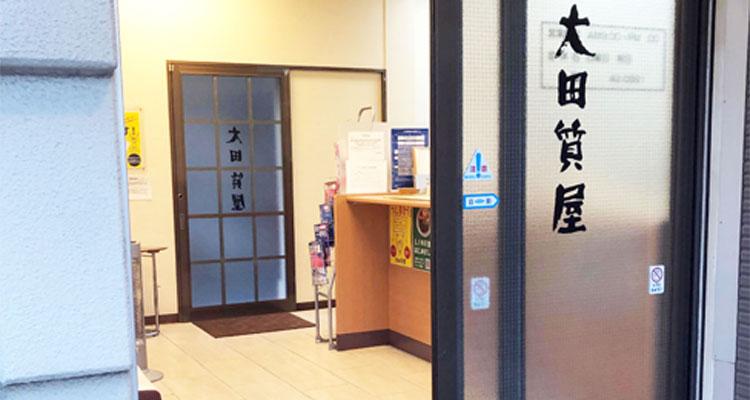 【筑豊田川で買取】使わないモノを高く売るなら近くの大田質屋