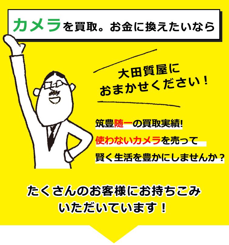 【筑豊 田川でカメラを買取】筑豊 田川で高くカメラを売るなら近くの大田質屋