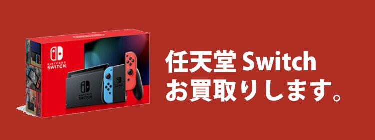 任天堂Switch買取
