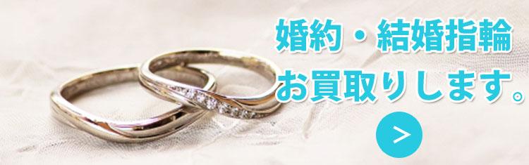 結婚指輪・婚約指輪を買取ります