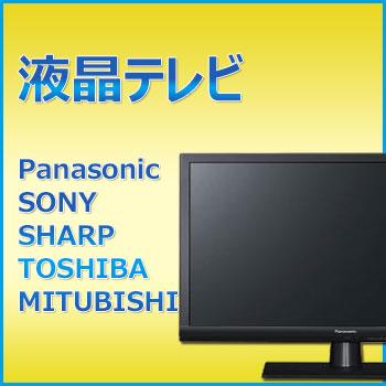 田川で液晶テレビを売るなら大田質屋