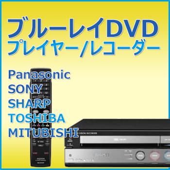 田川で液晶ブルーレイDVDプレイヤーレコーダーを売るなら大田質屋