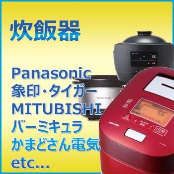 田川で炊飯器の買取なら大田質屋