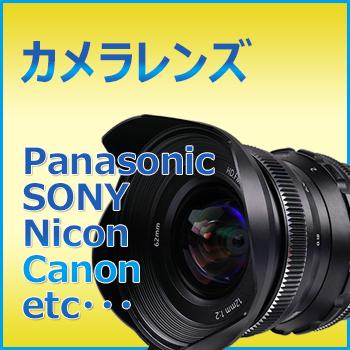 田川でカメラレンズの買取なら大田質屋