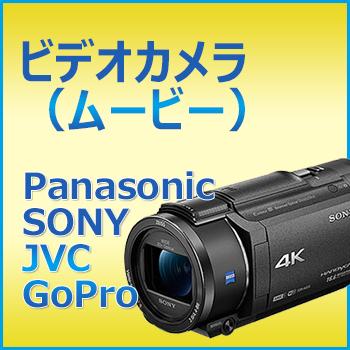 田川でビデオカメラ(ムービー)の買取なら大田質屋