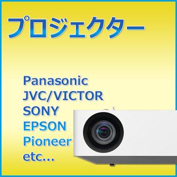 田川でプロジェクターを売るなら大田質屋