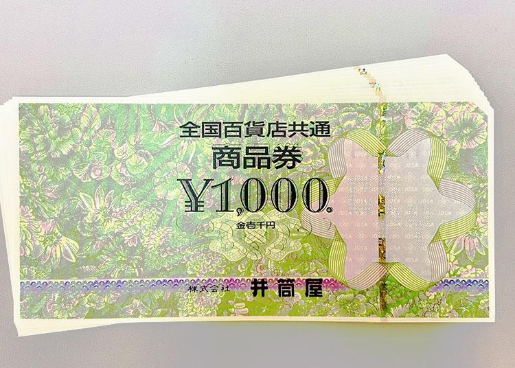 全国百貨店共通 1000円 10枚 9,500円