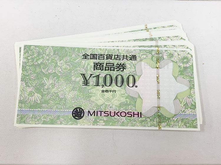商品券 全国共通 1.000円 30枚 買取28.500円