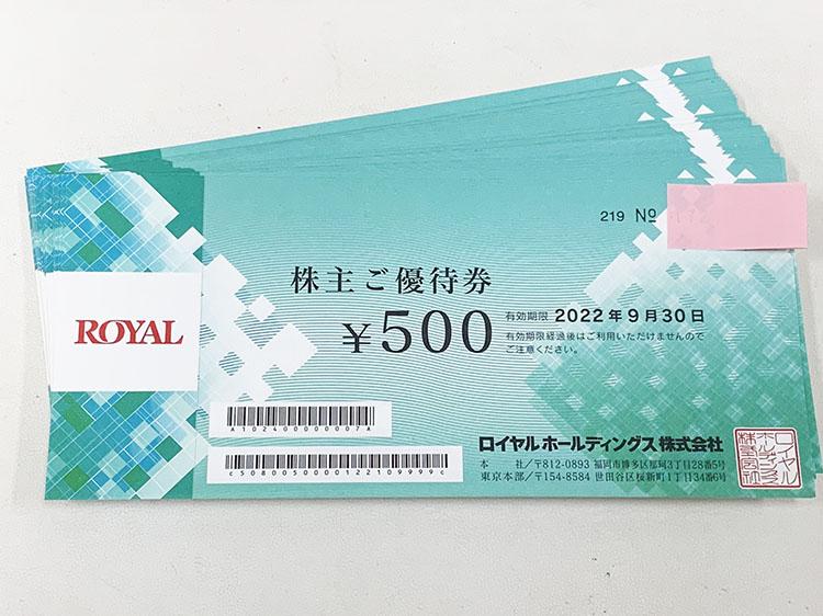株主優待券 ロイヤルホールディングス 500円