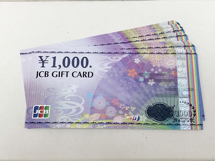 ギフト券 JCB 1.000円 13枚 買取12.350円